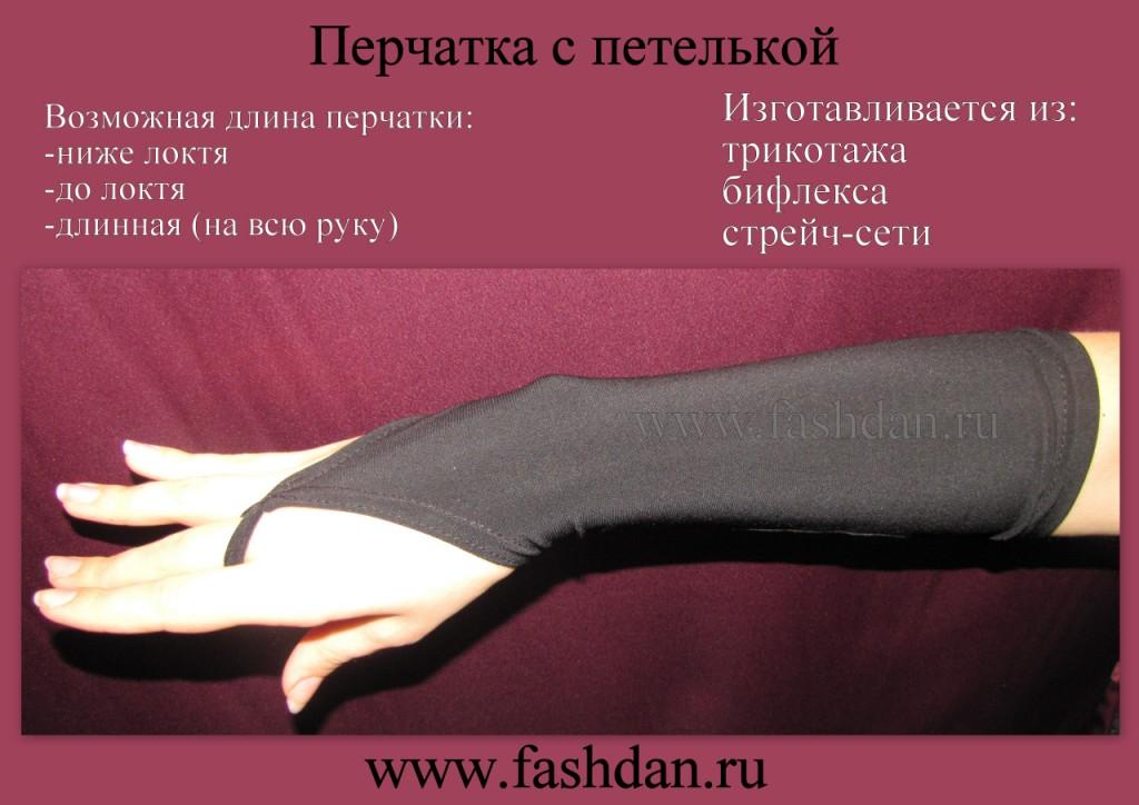 Длины перчатки своими руками 60